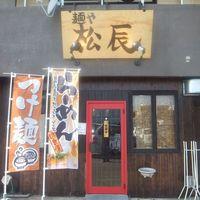 麺や 松辰 - 駐車場は店の前にあります。