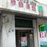 中華料理田 -