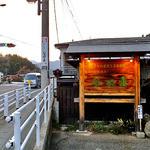 ゆじゅく 金田屋 - 国道沿いの看板