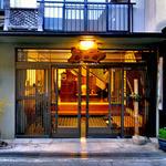 ゆじゅく 金田屋 - 玄関