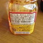 中華料理 金盛園 - ラー油に気を付けて!!!20130417