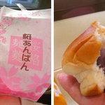 1843172 - 春限定の「桜あんパン」