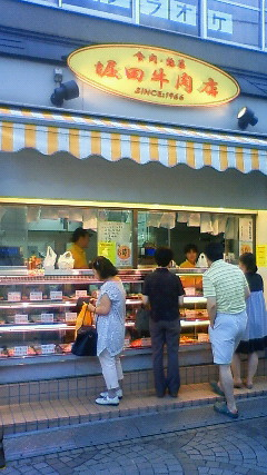 堀田牛肉店 烏山店
