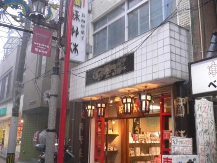 蘇州林 長崎唐菓子店