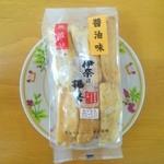 18430495 - 伊奈の揚げもち(醤油味)