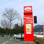 珈琲倶楽部 - 国道沿いの看板