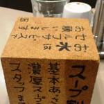 つけ麺 五ノ神製作所 - スープ割の案内