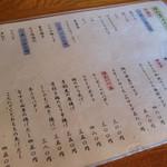 18432780 - <海の薫>メニュー