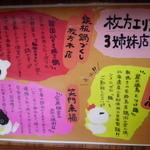 18433219 - 2013/04/16 姉妹店説明
