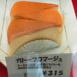 菓子工房 蘭す - ガトーフロマージュ