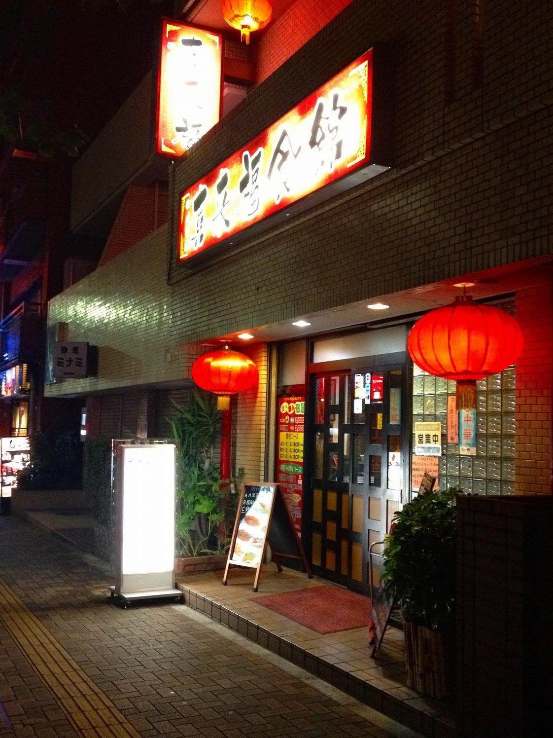 四川料理 喜来福食館