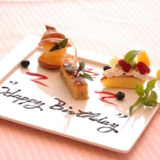 お誕生日や結婚記念日のお客様には嬉しい特典をプレゼント!