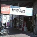 水野商店 - 旧東海道(旧R5:本通り)に面してます;安倍川方向から @2013/04/12