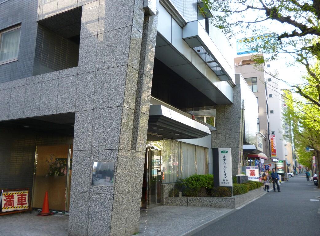 ホテルルートイン 東京阿佐ヶ谷