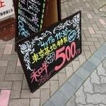 東京基地バル -