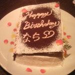 アラビアン酒場 ココブランカ - 誕生日ケーキ