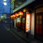 四川料理 聚和源 - 入口付近