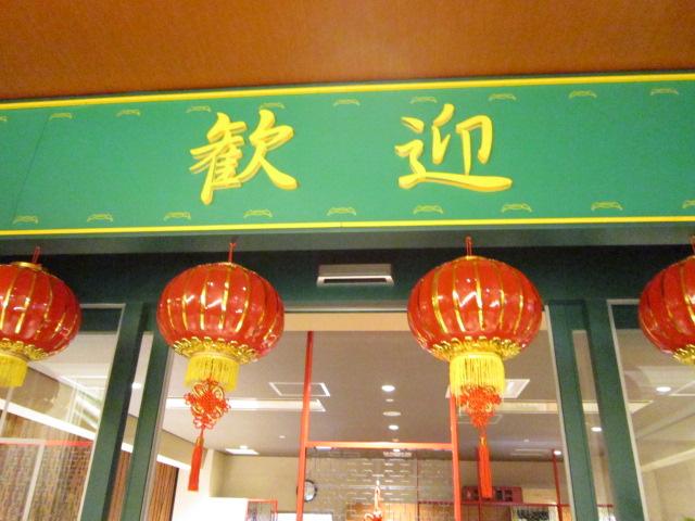 歓迎 東京スクエアガーデン店
