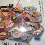 18455679 - 雅 8400円!