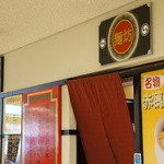 赤穂らーめん麺坊 - 店舗入り口