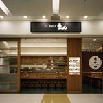 和食屋の惣菜 えん - ラゾーナ川崎1F、フードコート内にございます。