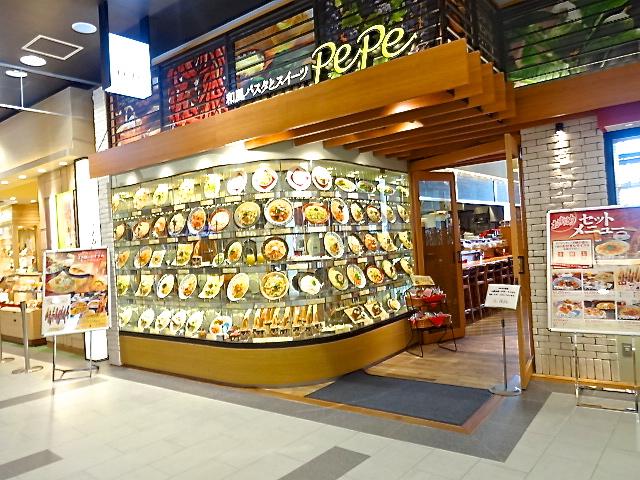 ペペ イオンモール春日部店