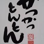 18463322 - 店頭看板~♪(*^。^*)