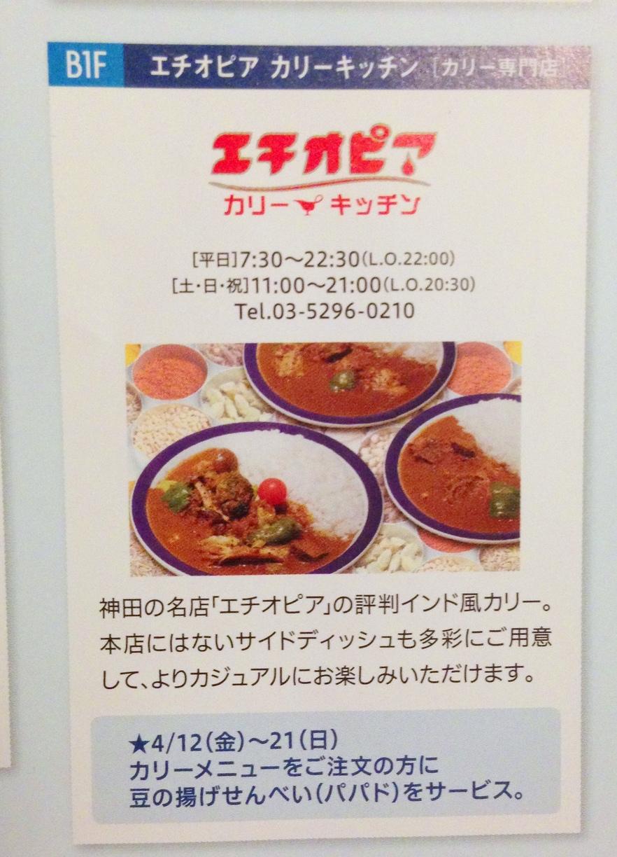 エチオピアカリーキッチン 御茶ノ水ソラシティ店