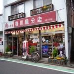 香川屋 - ラチエン通りに面する、香川屋分店