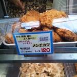 香川屋 - 「作家 開高健も良く食べた!」メンチカツ