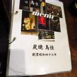 炭焼 鳥佳 - 食べ物専用メニューブック