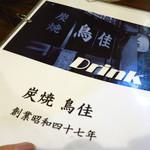 炭焼 鳥佳 - 飲み物専用メニューブック