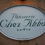Patisseie Chez Akko - 看板 クリスマスローズやハーブ、花々で飾られています。