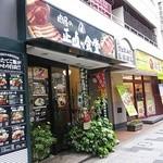 肉屋の正直な食堂 - 新宿御苑の近くにあります