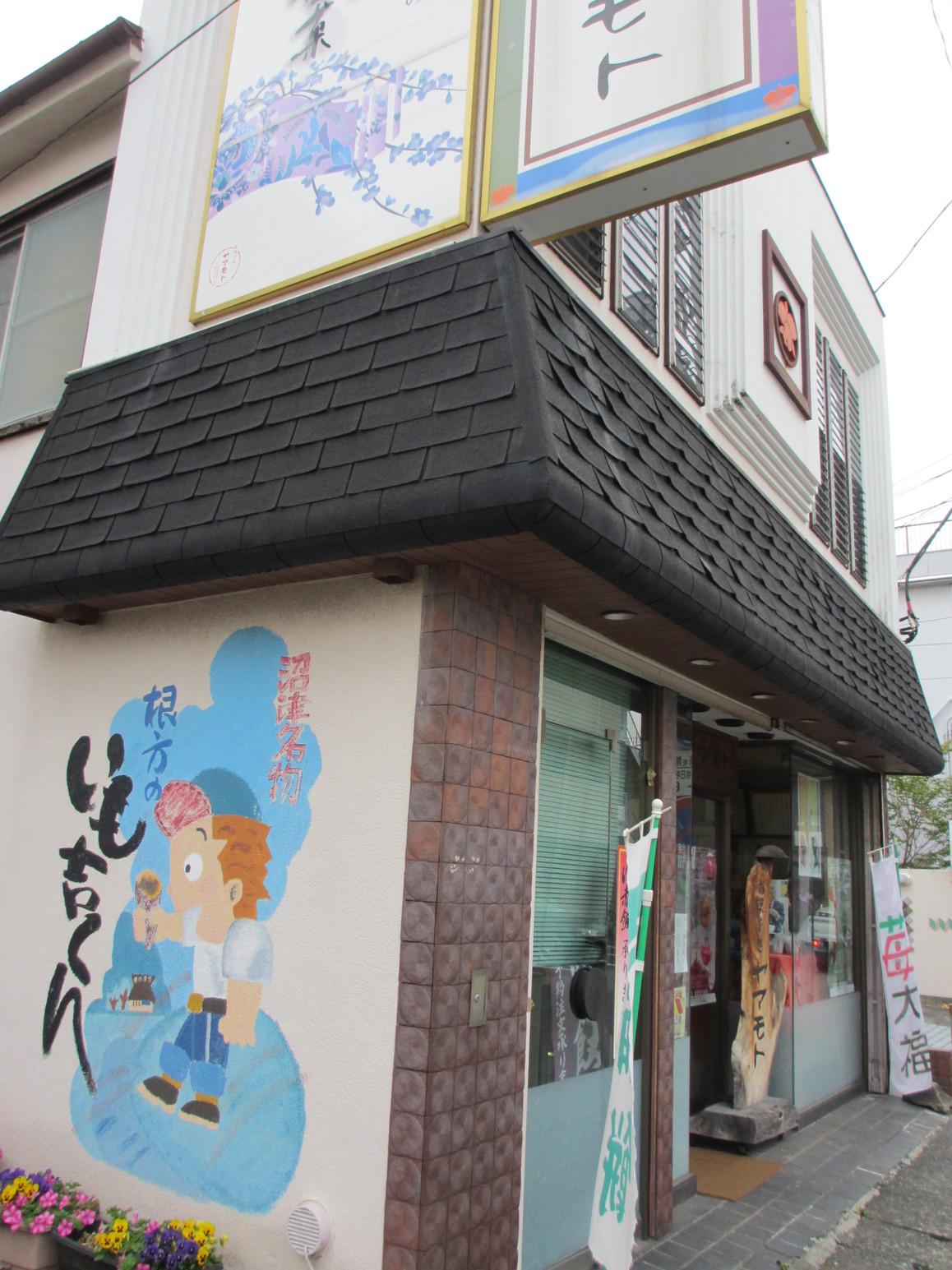 お菓子処 ヤマモト name=