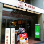 上島珈琲店 - こんなところにあったのね、上島くん。。☆
