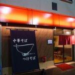 麺屋 えぐち - お店の外観です。 地下鉄御堂筋線の江坂より歩いて5分前後でしょうか。