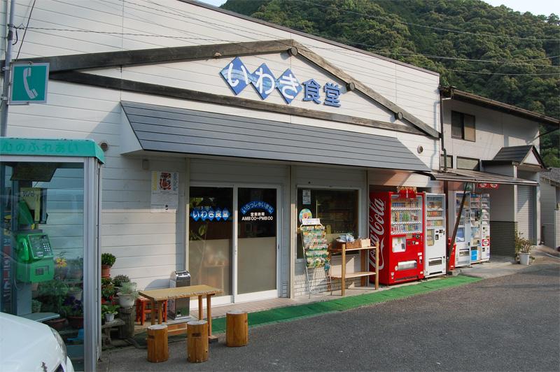 いわき食堂 name=