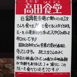 高田食堂 - お店の前の小看板