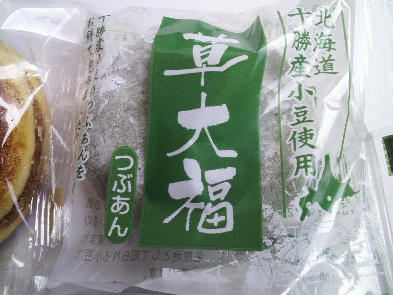 土井菓子店