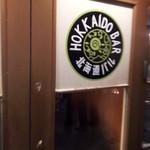 18484167 - お店の入り口です。
