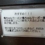 亀ちゃん食堂 - 亀ちゃん食堂 店内おすすめ