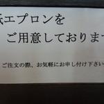 亀ちゃん食堂 - 亀ちゃん食堂 店内表示