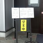 亀ちゃん食堂 - 亀ちゃん食堂 入り口