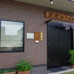 蕎麦切り 西本 - やすらぎの道近くのお店
