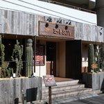 ミート矢澤 - お店の概観です。 お店の前にはサボテンが沢山あります。