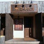 ミート矢澤 - お店の入口です。