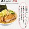 ラーメン春樹 - 料理写真:とんこつ醤油ラーメン 690円