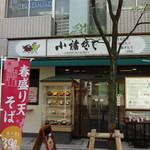 小諸そば - 芝税務署の向かい (2013/4)