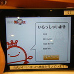 18499991 - 注文はiPadを使って
